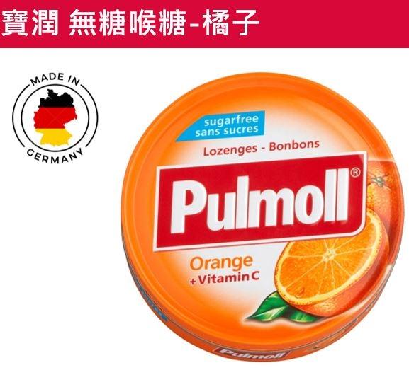 【196896237】德國 Pulmoll 寶潤喉糖 ~橘子薄荷 45g(無糖)