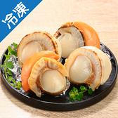 爭鮮日本帆立貝200g±5%/盒【愛買冷凍】