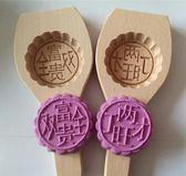 月餅模具 清明粿印青團模具 艾餅