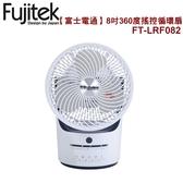 【富士電通】8吋360度搖控循環扇FT-LRF082 保固免運