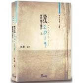 憲法解題概念操作(上)(11版)