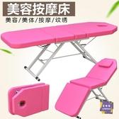 美容床 高檔 美容床 可折疊紋繡按摩推拿微整注射床床椅T 3色【快速出貨】