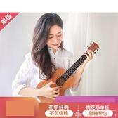 25D單板尤克里里初學者26/23寸小吉他成人入門兒童女男LX 夏季新品