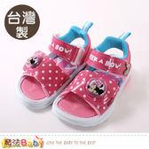 女童鞋 台灣製迪士尼米妮正版男童閃燈涼鞋 魔法Baby