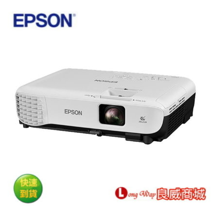 【送HDMI線材】上網登錄保固升級三年~ EPSON 愛普生 EB-X05 3LCD 亮彩商用投影機