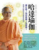 (二手書)哈達瑜伽 練什麼?為何要練?怎麼練?瑜伽大師斯瓦米韋達告訴你