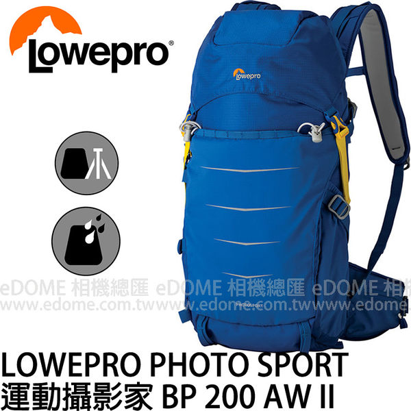 LOWEPRO 羅普 Photo Sport BP 200 AW II 運動攝影家 藍色 (3期0利率 免運 台閔科技公司貨) 攝影運動家 LP36889