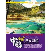 【豪客】中國世界遺產第七套 (5 DVD)