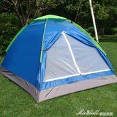 帳篷 戶外裝備公園休閒露營防風防雨單門3-4人三季帳雙人單層帳篷帳蓬YYP    蜜拉貝爾