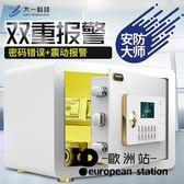 保險柜家用辦公保險箱小型25cm 全鋼家用保管箱入墻防盜「歐洲站」