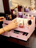 抽屜式化妝品收納盒大號抖音護膚品桌面梳妝台塑料口紅置物架  街頭布衣