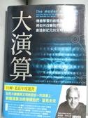 【書寶二手書T1/科學_LND】大演算_佩德羅.多明戈斯