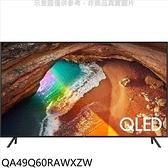 三星【QA49Q60RAWXZW】49吋QLED電視