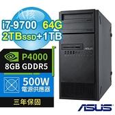 【南紡購物中心】ASUS 華碩 C246 商用工作站(i7-9700/64G/2TB SSD+1TB/P4000 8G/W10P/500W/3Y)