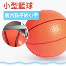 ⭐星星小舖⭐台灣出貨 小型籃球 兒童籃球 小籃球 球類用品 球 兒童玩具