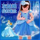 【現貨】灰姑娘 仙杜瑞拉 公主 萬聖節派對 洋裝 角色扮演 Cosplay 表演服 萬聖節 童裝