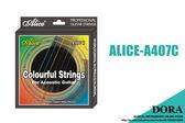 【小叮噹的店】全新 ALICE A407C 彩色木吉他弦 套弦 紙盒裝  彩色環保塗層銅合金 鍍鎳珠頭