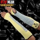 防切割300℃耐高溫阻燃護腕金屬玻璃套袖芳綸貼牛皮防割隔熱護臂 快速出貨