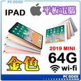 ☆pcgoex軒揚☆ 蘋果 2019 Apple iPad mini 7.9 吋 64G WiFi 金色