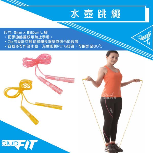 【J SPORT】Clubfit 創意設計水壺跳繩