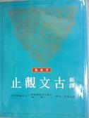 【書寶二手書T1/大學文學_ZIB】新譯古文觀止(革新版)_謝冰瑩