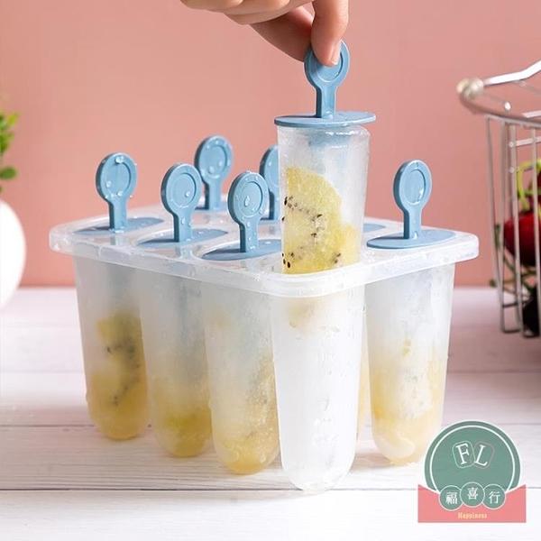 迷你製冰器創意兒童DIY模型雪糕冰淇淋模具【福喜行】