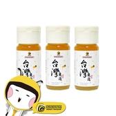 【蜜蜂故事館】台灣嚴選特賞荔枝花蜜700gx3瓶