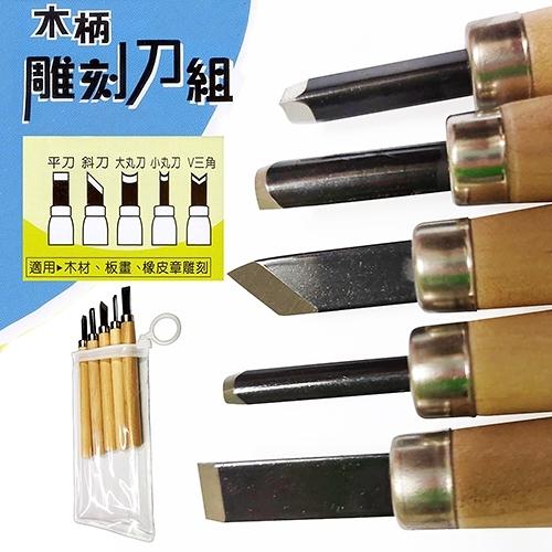 EFFORT 巨匠 5支入木柄雕刻刀組(特價) 70106
