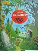 【書寶二手書T8/少年童書_ZKA】奇幻島冒險記_瑪莉歇爾.馬提