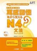 日本語能力試験 耳感記憶 文法N4