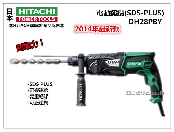 【台北益昌】最新款 日立 HITACHI DH28PBY 四溝 免出力 電動鎚鑽 電鑽 非 bosch makita