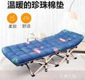 折疊床單人家用成人午休午睡躺椅辦公室簡易行軍多功能便攜QM『艾麗花園』