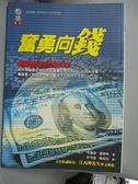 【書寶二手書T8/投資_GJU】奮勇向錢_許可達., 彼得.馬