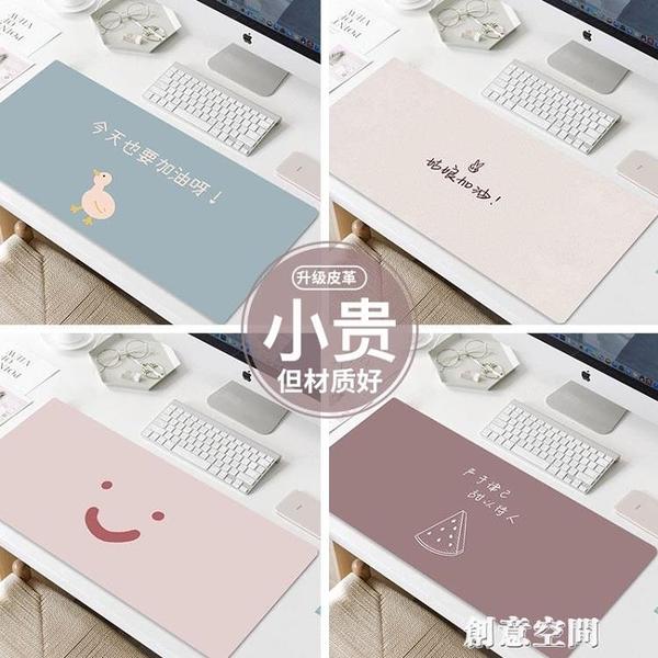 鼠標墊超大號筆記本電腦鍵盤桌墊子學習游戲辦公家用學生書桌寫字臺防水防臟可愛 創意新品