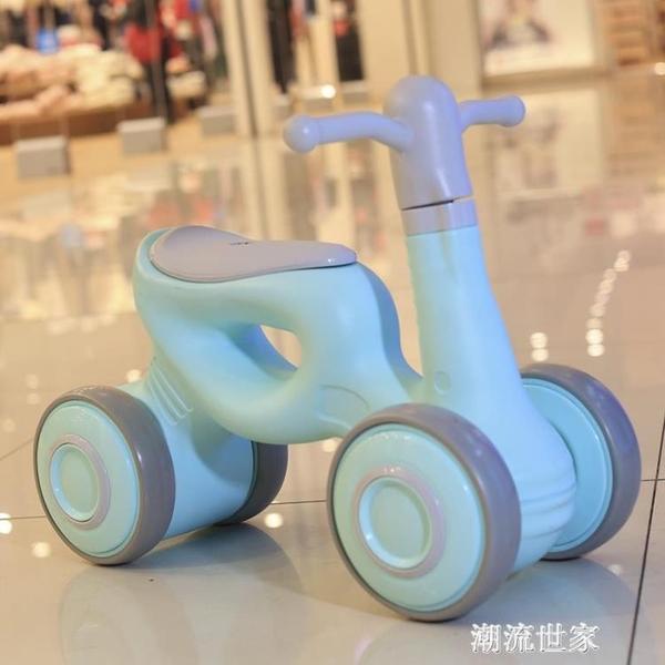 寶寶滑步車平衡車1-3歲滑行嬰幼兒童雙輪滑步無腳踏溜溜車扭扭車MBS『潮流世家』