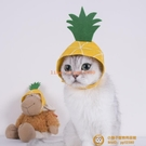 搞笑寵物頭飾貓咪狗狗菠蘿頭飾品泰迪小型犬頭套英短藍貓寵物用品【小獅子】