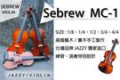 【奇歌】入門首選 Sebrew Mc-1 小提琴 送調音器+教本+九全配,實木小提琴