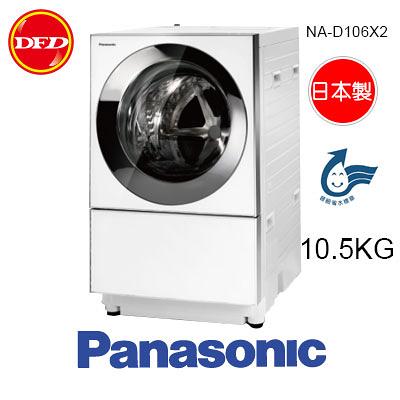 【北北基免運費、免裝機費】Panasonic 國際牌 NA-D106X2 10.5公斤 雙科技變頻滾筒洗衣機 公司貨