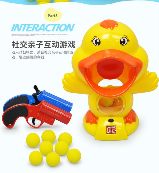 *幼之圓*[送電池]打嘴鴨射擊遊戲~抖音打我鴨~軟彈鴨~小黃鴨軟彈槍