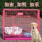 泰迪狗狗籠子中大小型犬寵物圍欄室內家用 ...