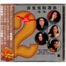 黃鶯鶯精選曲2美麗人生 CD (音樂影片購)
