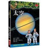神奇樹屋小百科7:太空(新版)