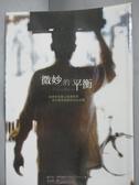 【書寶二手書T8/翻譯小說_JJC】微妙的平衡_羅尹登.米斯崔