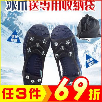 8齒冰爪雪地防滑鞋套+贈收納袋 登山露營滑雪雪靴【AE10358】