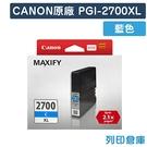 原廠墨水匣 CANON 藍色 高容量 PGI-2700XLC /適用 Canon MAXIFY iB4070/MB5070/MB5170