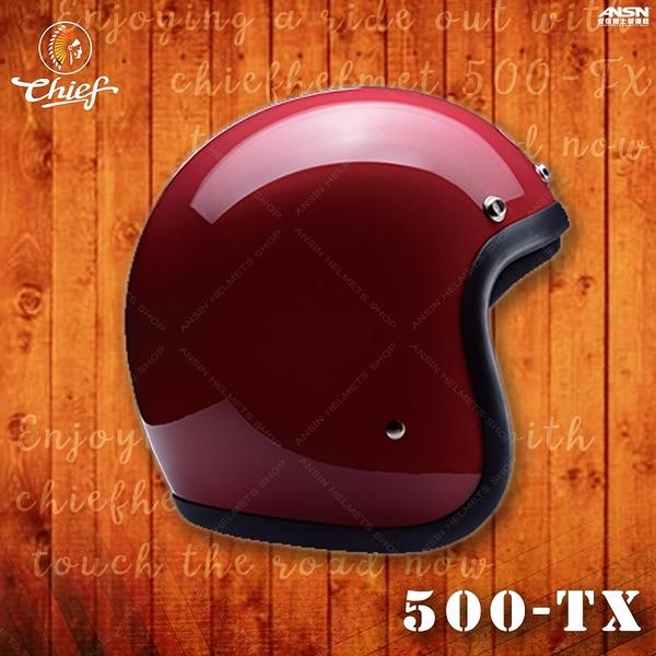 [安信騎士] CHIEF 美式 復古帽 500-TX 磚紅 偉士牌 檔車 GOGORO 半罩 安全帽 500TX