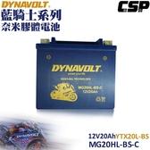 【DYNAVOLT 藍騎士】MG20HL-BS-C 對應YUASA湯淺YTX20L-BS