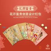 【12個】新年紅包利是封春節喜慶用品過年紅包袋豬年【極簡生活館】
