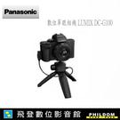 PANASONIC LUMIX DC-G100 (預購中 )V鏡組 機身+12-32mm+握把+原電+LEICA15mm/F1.7