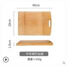 (中號楠竹砧板)菜板實木案板砧板切水果切菜板廚房防黴砧板面板